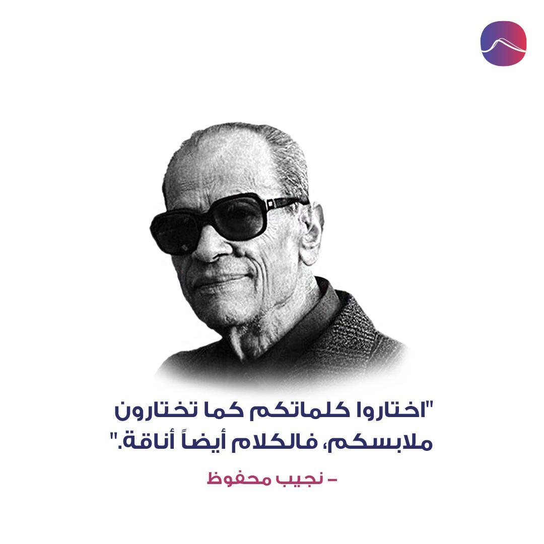 أجمل ما قال نجيب محفوظ