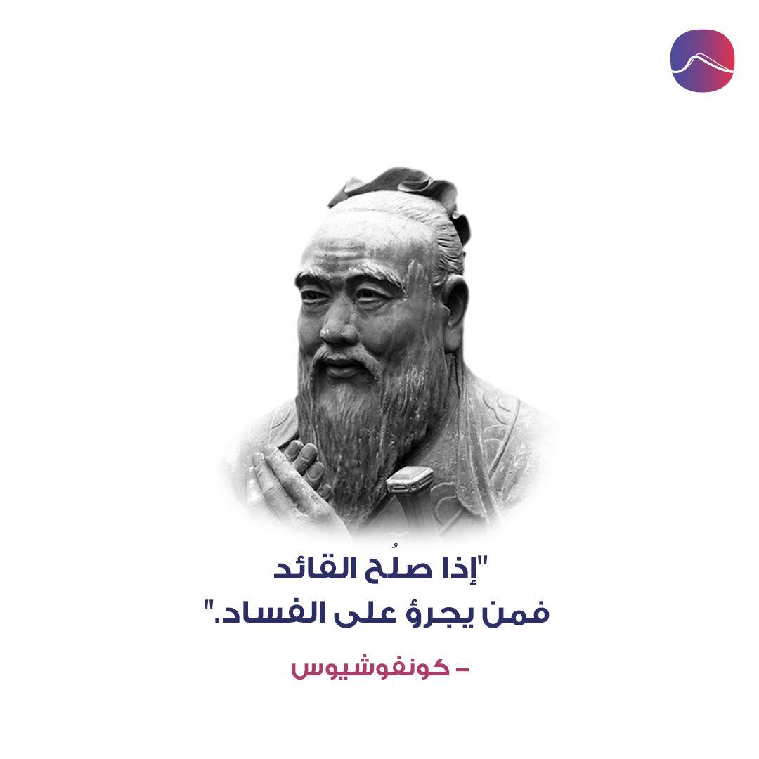 من اقوال الفيلسوف الصيني كونفوشيوس