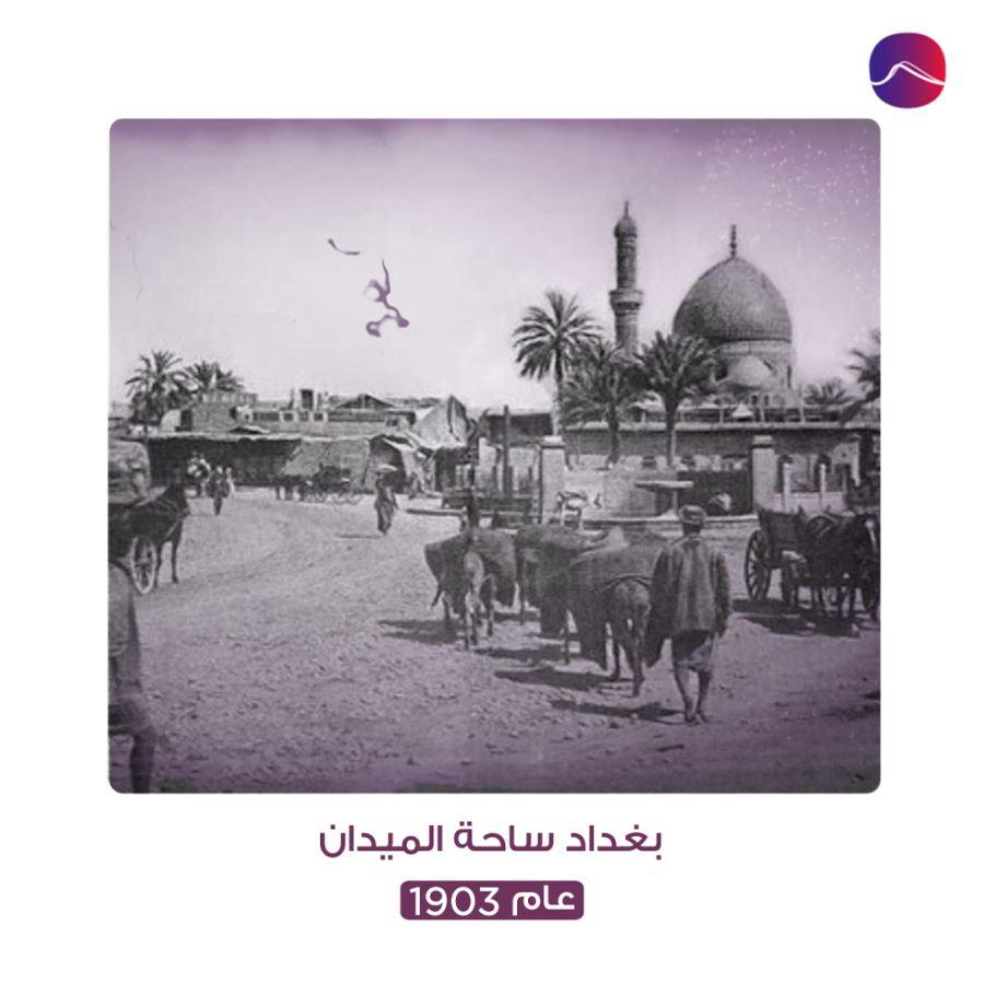 ساحة الميدان - بغداد عام 1903