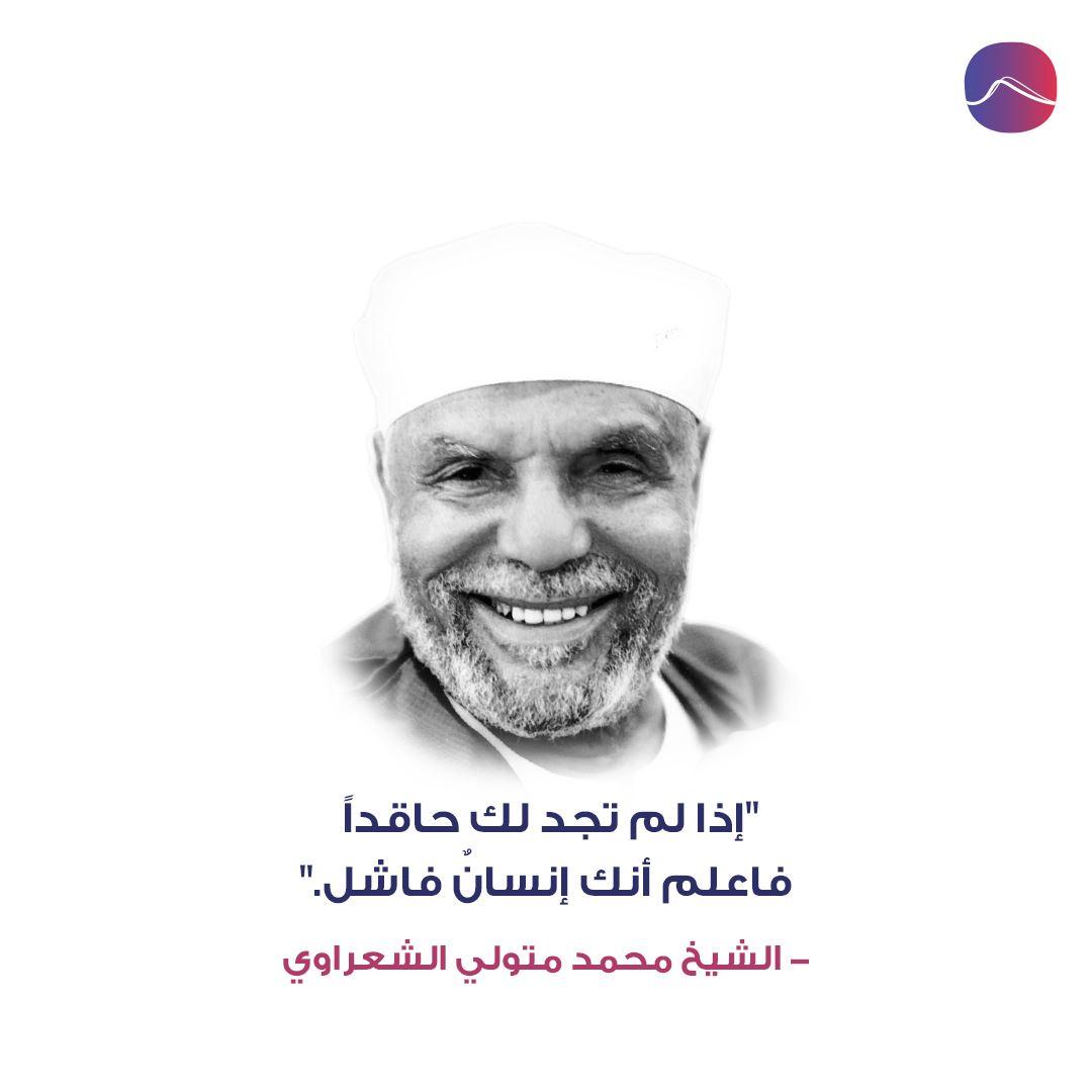 من أهم أقوال الشيخ محمد متولي الشعراوي