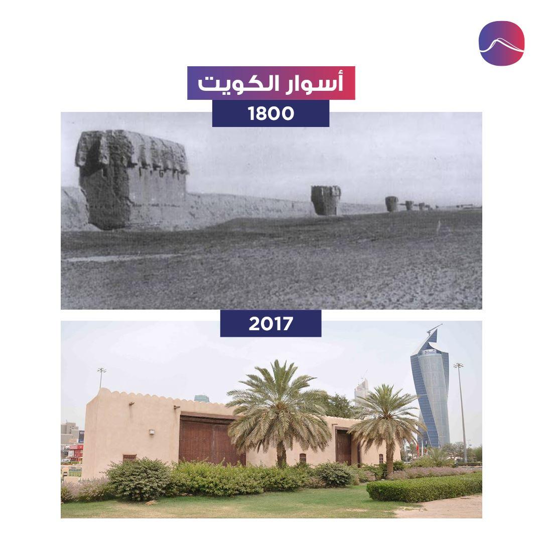 أسوار الكويت بين الماضي والحاضر
