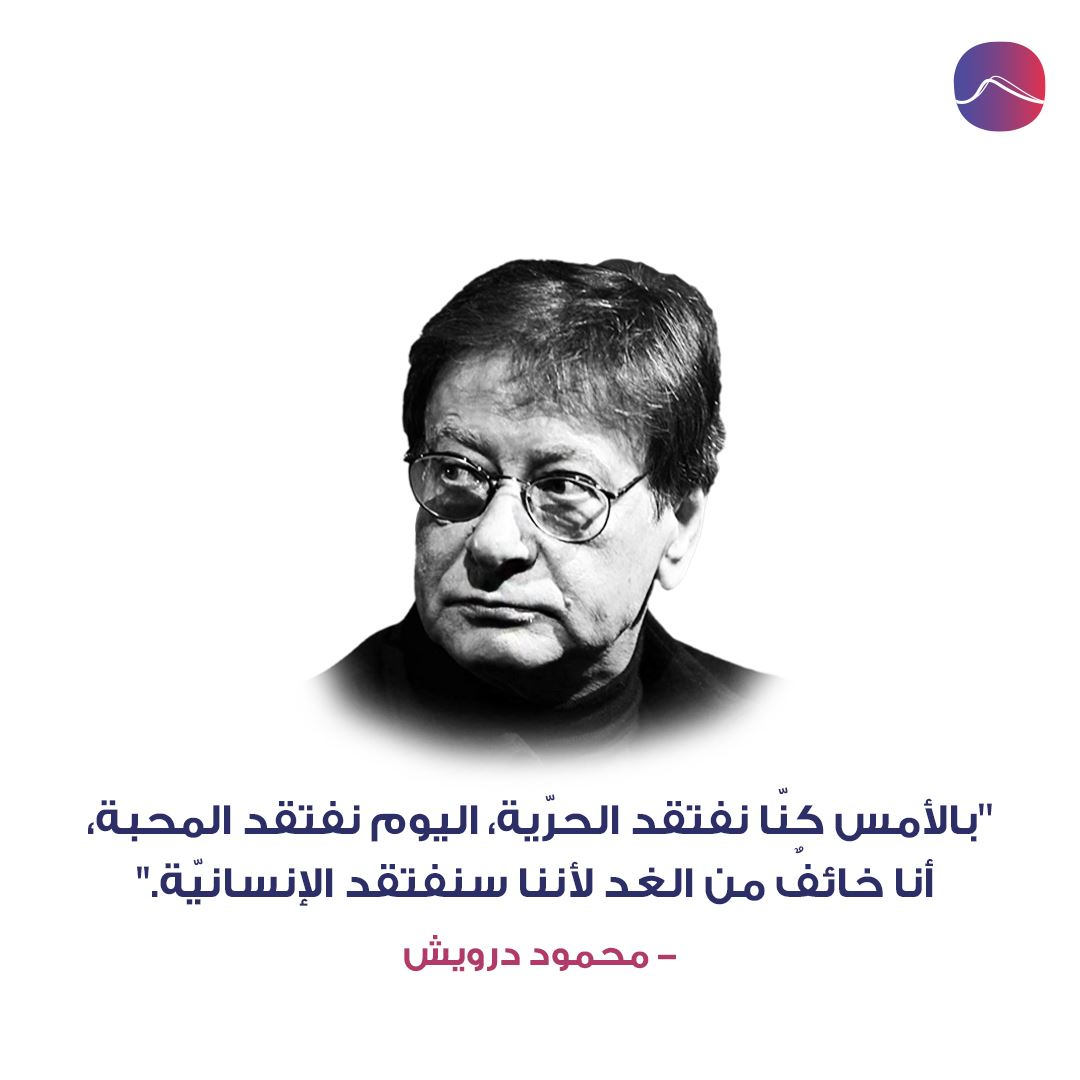 أجمل أقوال محمود درويش