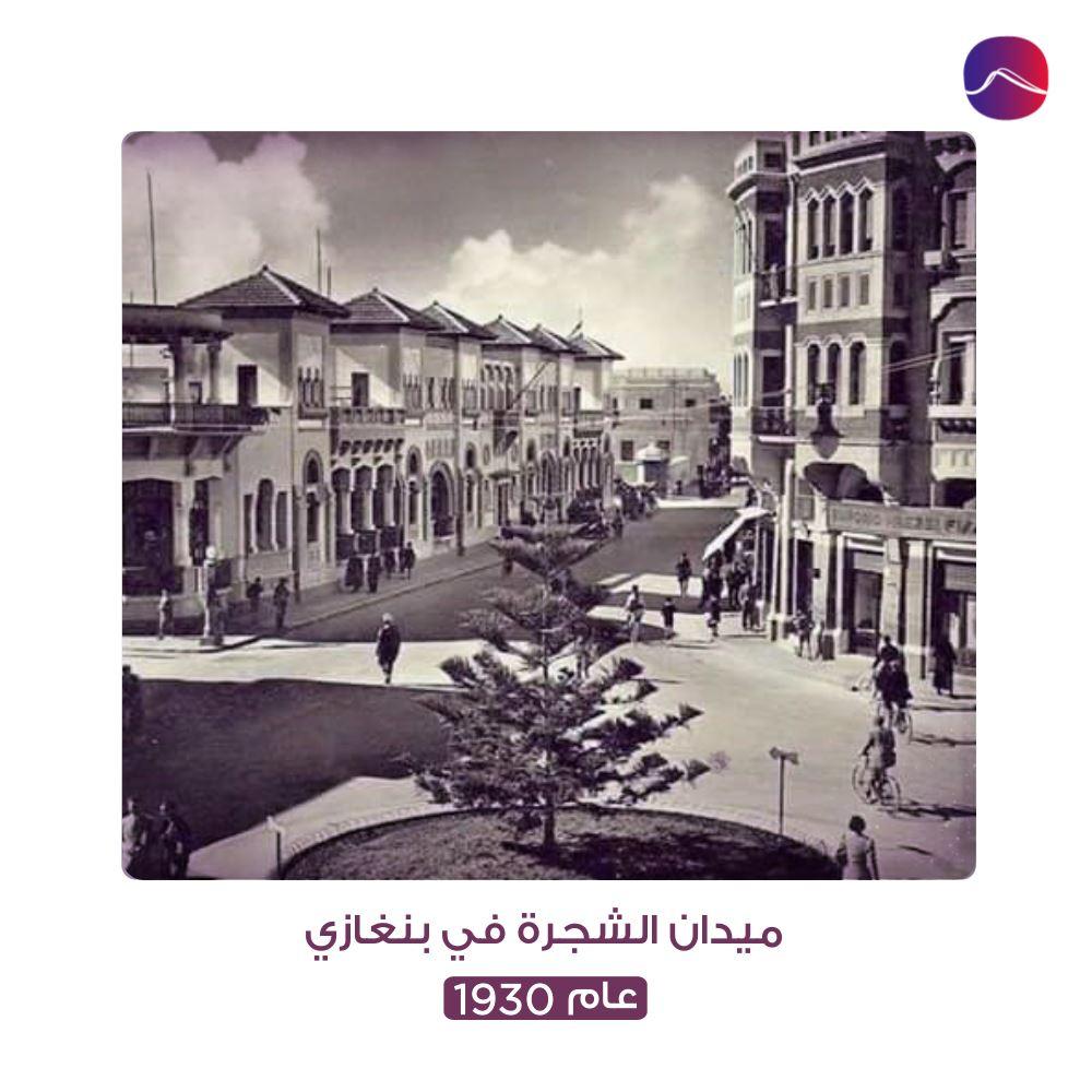 """""""ميدان الشجرة""""تاريخ ليبيا القديم"""