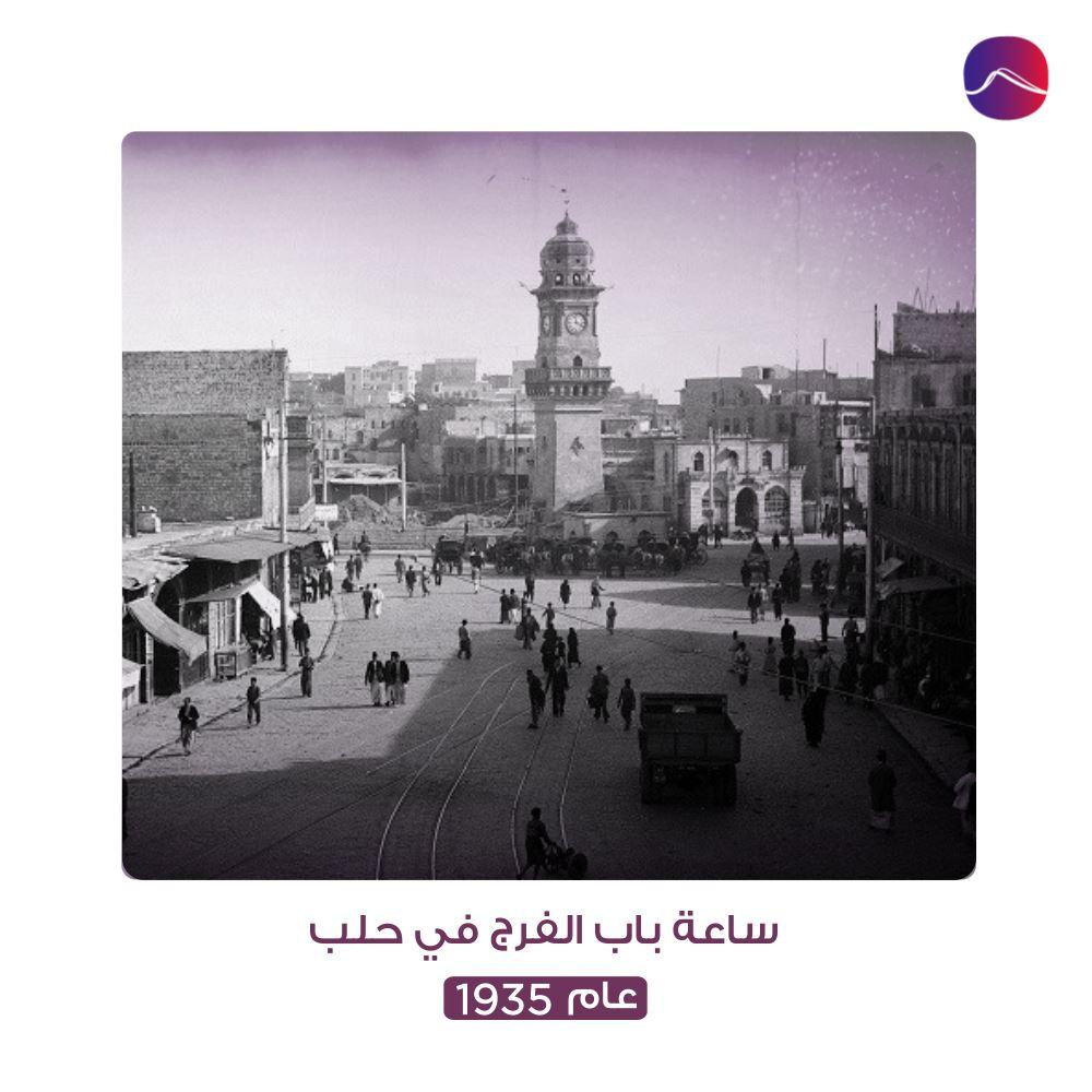 """""""ساعة باب الفرج """"عطر ذاكرة حلب"""