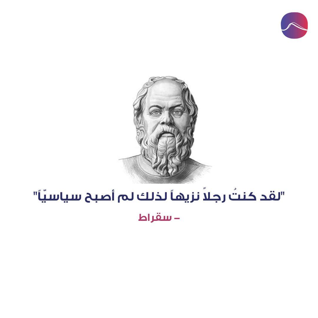 أجمل أقوال سقراط