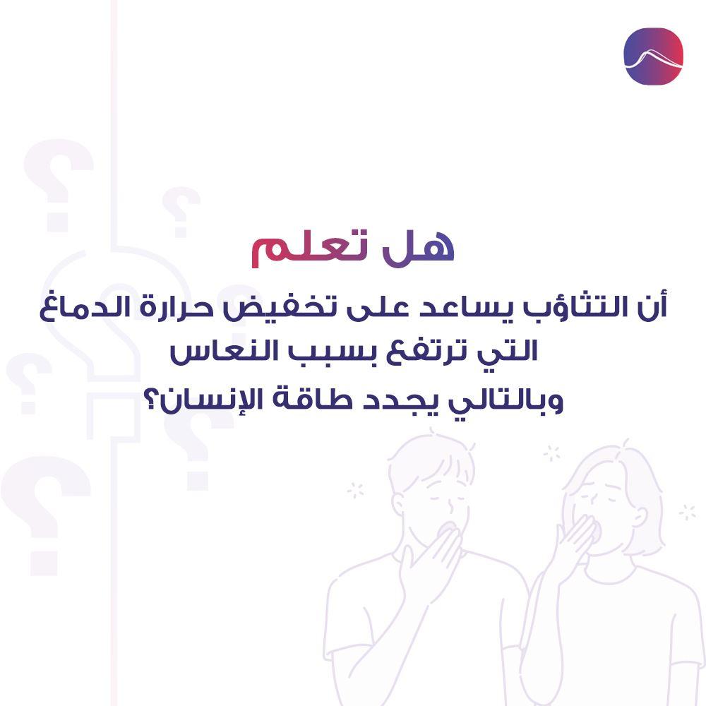 هل تعلم؟