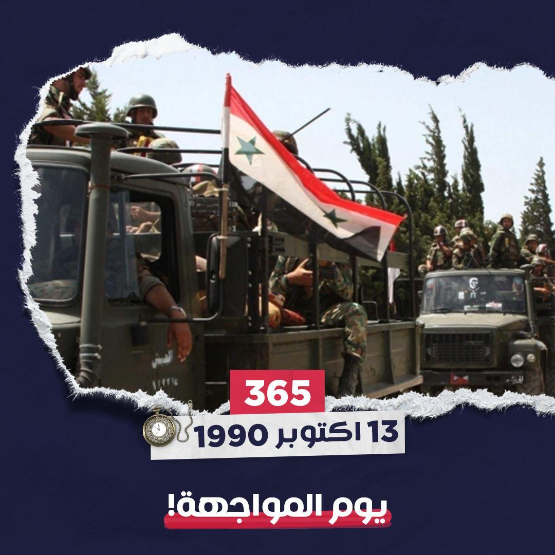 في مثل هذا اليوم: بداية السيطرة السورية على لبنان!