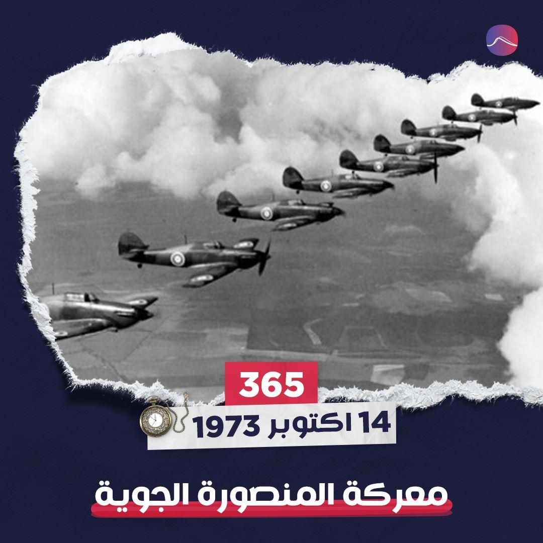 في مثل هذا اليوم: معركة المنصورة.. أكبر هجوم جوي إسرائيلي